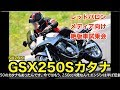 أغنية 4気筒250ccの咆哮・スズキGSX250Sカタナ(KATANA)