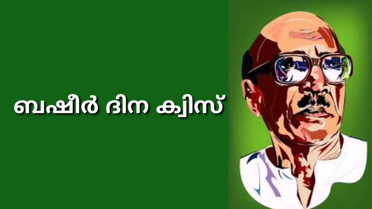Basheer Quiz Questions In Malayalam