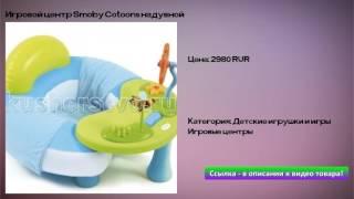 видео Игровой развивающий надувной центр Smoby голубой 211308