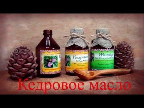 Кедровое масло  Полезные свойства  При каких недугах может помочь