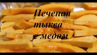 Диетические рецепты. Постный десерт. Печеная тыква с медом