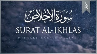 Surat Al-'Ikhlas (The Sincerity) | Mishary Rashid Alafasy |
