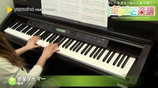 使用した楽譜はコチラ http://www.print-gakufu.com/score/detail/40898/ ぷりんと楽譜 http://www.print-gakufu.com 演奏に使用しているピアノ: ヤマハ Clavinova CLP ...