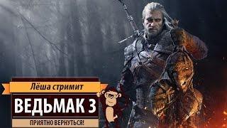 Стрим Ведьмак 3 (The Witcher 3). Возвращение к старым знакомым