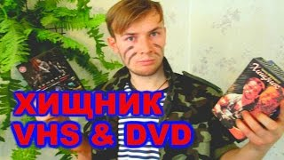 Фильм Хищник на VHS & DVD Predator 90 е