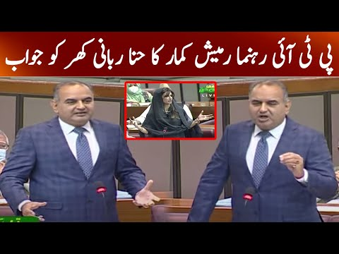 PTI Leader Ramesh Kumar Reply To Hina Rabbani Khar In National Assembly