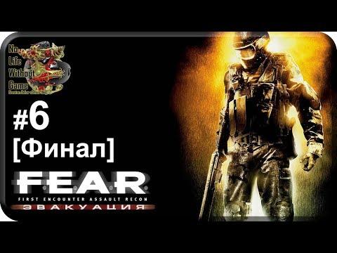 F.E.A.R. Эвакуация[#6] - Эпилог [Финал] (Прохождение на русском(Без комментариев))
