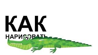 Как нарисовать животных. Рисуем поэтапно крокодила(Как нарисовать животных поэтапно карандашом для начинающих за короткий промежуток времени. http://youtu.be/uv3qKKbKzd..., 2015-06-07T14:46:25.000Z)