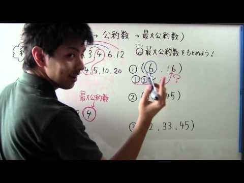 志義 小学生算数 最大公約数 Music Videos  志義 小学生算数 最大公約数 1676
