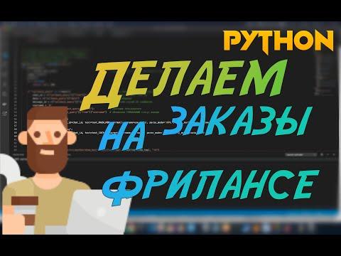Python ищем заказы на фриланс и выполняем их. Python requests, lxml, csv