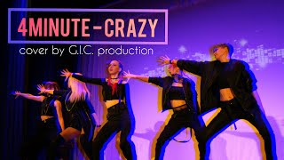 4MINUTE 포미닛 - Crazy 미쳐 (cover by G.I.C. production)