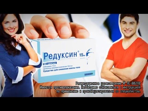Редуксин - купить в интернет-аптеке в Москве, инструкция
