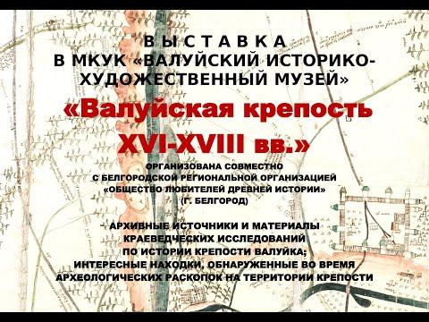 Валуйская крепость XVI-XVIII вв.