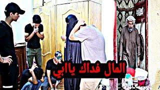 فلم / المال فداك ياابي شوفو شصار... #يوميات_سلوم