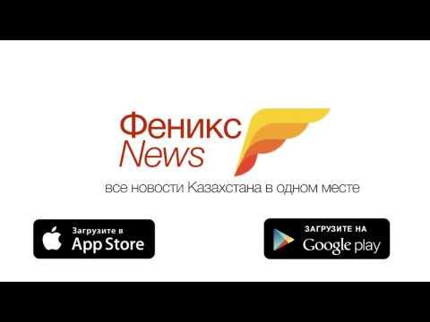 Fenix Promo | News Aggregator KZ