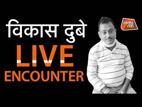 LIVE BREAKING NEWS:UP STF ने GANGSTER VIKAS DUBEY का किया ENCOUNTER | KANPUR DON UPDATE |AAJTAKLIVE