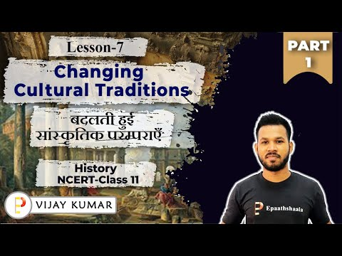 NCERT Chapter 7 CHANGING CULTURAL TRADITION | Class 11 history | New Syllabus | Part-1 |Epaathshaala