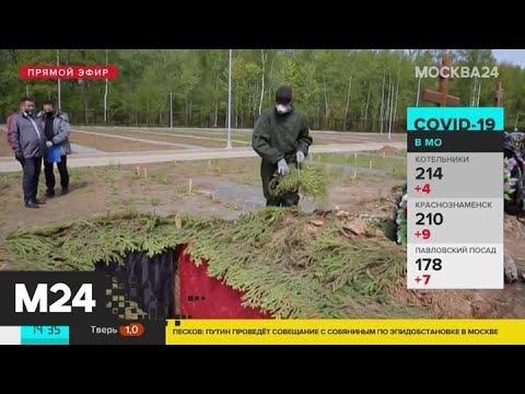 Как проходят похороны в условиях пандемии коронавируса - Москва 24