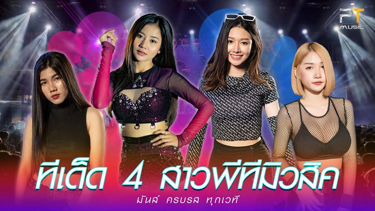 #รวมทีเด็ด 4 สาวพีทีมิวสิค - แสงดาวxสแน็กxอาร์ตี้x แนนนี่ PTMusic