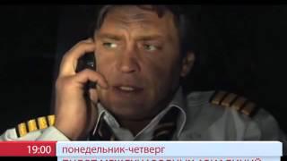 """Анонс сериала """"Пилот международных авиалиний"""""""
