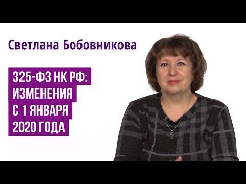 325-ФЗ НК РФ: изменения с 1 января 2020 г.