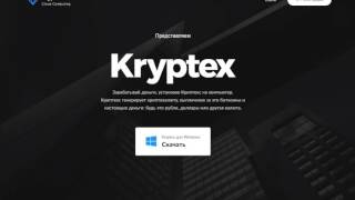 Криптекс/Kryptex Автоматический заработок на мощности своего