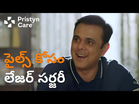 పైల్స్ లేజర్ సర్జరీ  at Pristyn Care | ft. Sumeet Raghvan  | Simplifying Surgery Experience.