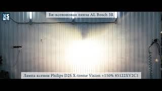 Бі-ксенонова лінза AL Bosch 3R