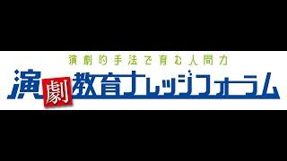 演劇教育ナレッジフォーラム プロモーションビデオ