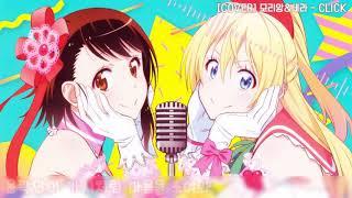 【LieraS】CLICK(니세코이/Nisekoi OP) - 모리앙&세라(Cover)