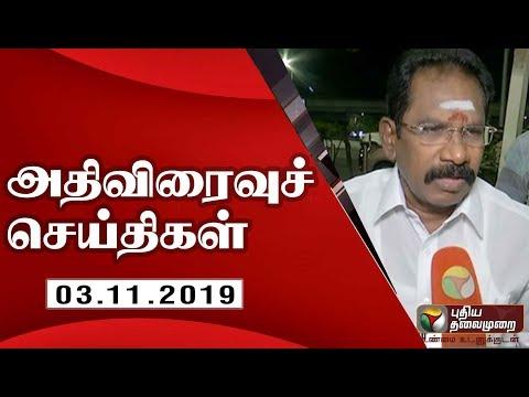 அதிவிரைவு செய்திகள்: 03/11/2019 | Speed News | Tamil News | Today News | Watch Tamil News