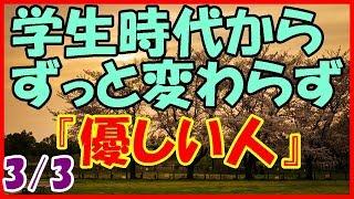 【感動する話 恋愛】学生時代からずっと変わらず『優しい人』3/3【長編 泣ける話】