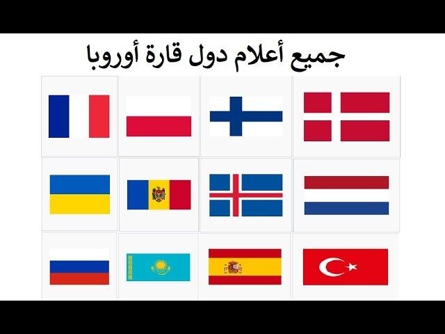 جميع أعلام دول قارة أوروبا Youtube