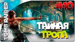 Rise of the Tomb Raider (Восхождение) / Пробираемся через Урановую Шахту! / Часть 10