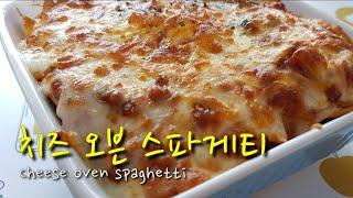치즈오븐 스파게티 / 에어프라이어 Cheese oven…