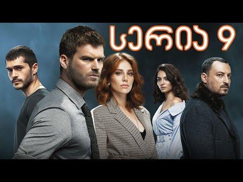 შეჯახება 9 სერია - ქართულად / shejaxeba 9 seria - qartulad