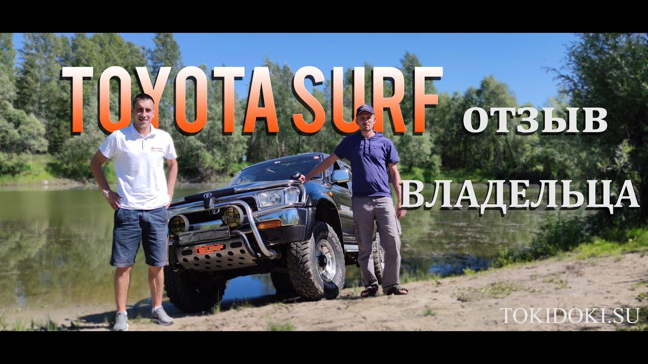 Отзыв о Тойота Хайлюкс Сурф - машина из Японии.