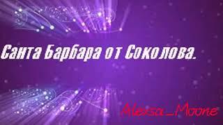 """Трейлер к фанфику Улица """"Санта Барбара от Соколова"""" Катя и Соколов"""