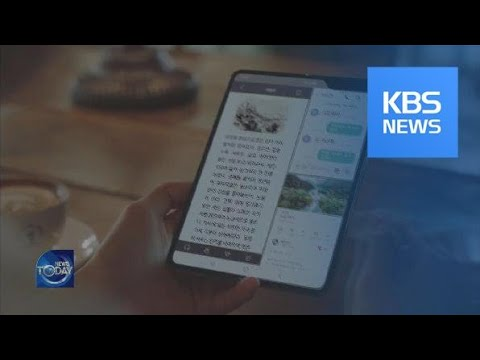 SAMSUNG'S GALAXY FOLD ON DEMAND / KBS뉴스(News)