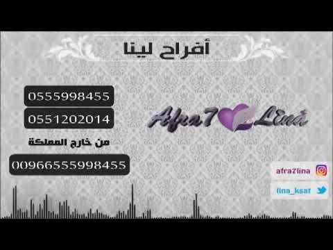 9e6daef9dff62 موسيقى مذهله زفة عروس توزيع افراح لينا - YouTube