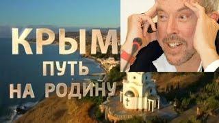 """Макаревич после просмотра """"Крым путь на родину"""""""