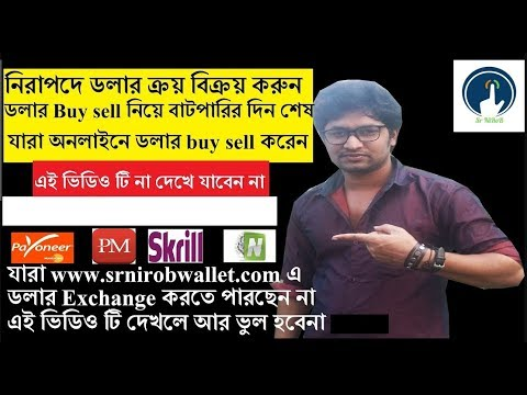 How To Dollar Buy Sell In Bangladesh । Best  Srnirobwallet Money Exchange Site 2019 । Dollar Buy Sel
