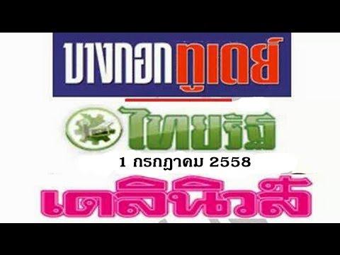 หวยไทยรัฐ เดลินิวส์  บางกอกทูเดย์ 1/07/58