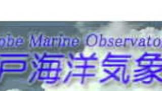 神戸地方気象台最初の177