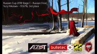 Russian Cup 2018 Stage 1 - Yury Nikolaev