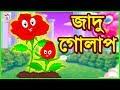 জাদু গোলাপ - Rupkothar Golpo   Bangla Cartoon   Bangla Golpo   Tuk Tuk TV Bengali