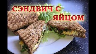 Сэндвич с яйцом. Вариант быстрого и вкусного  завтрака.