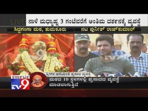 Actor Puneeth Rajkumar Pays His Last Respects To Sri Shivakumara Swamiji, Addresses Media Later