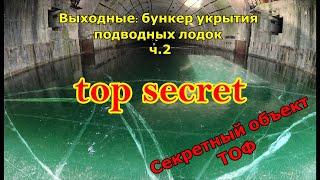 Секретная база ТОФ. Укрытие подводных лодок. Холодная война. Заброшенные сооружения Приморья.