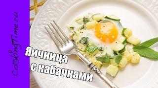 ЯИЧНИЦА с кабачками и шалфеем - ПРОСТОЙ и ВКУСНЫЙ завтрак из кабачков / рецепт / кабачковая яичница